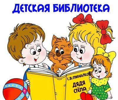 Блог детской библиотеки  имени А. В. Луначарского